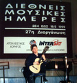 Β«International Music Days of HELEXPOΒ» . Vellidis Congress Hall -Thessaloniki (May 1999).